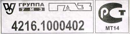 умз 4216.1000402