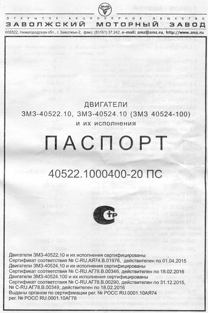 Паспорт двигателя ЗМЗ-405