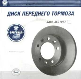 тормозной диск газель, диск тормозной передний газель, диск тормозной газель некст, цена, купить,