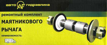 маятник соболь, замена маятник соболь, маятниковый рычаг соболь, ремкомплект маятникового рычага соболь, цена,
