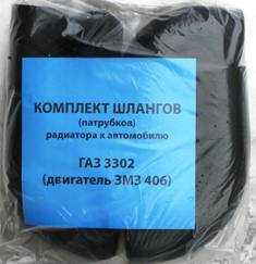патрубки радиатора змз-406 цена