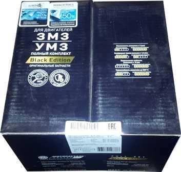 поршневая группа 402 Black Edition цена