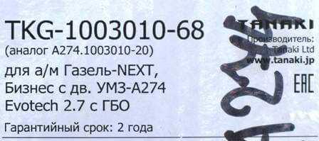 evotech, гбц evotech 2.7, гбц танаки, гбц танаки 4216,