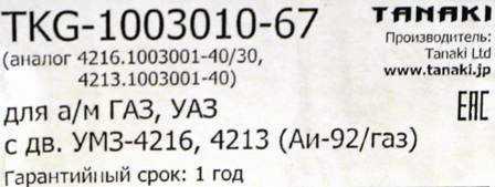 гбц 4216, гбц умз 4216, tanaki, гбц танаки, гбц танаки 4216, гбц умз 4216 танаки, головка блока tanaki,