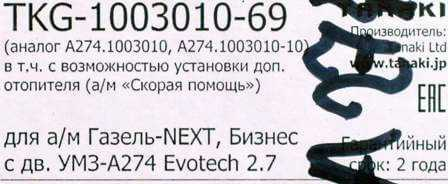 next evotech, tanaki,