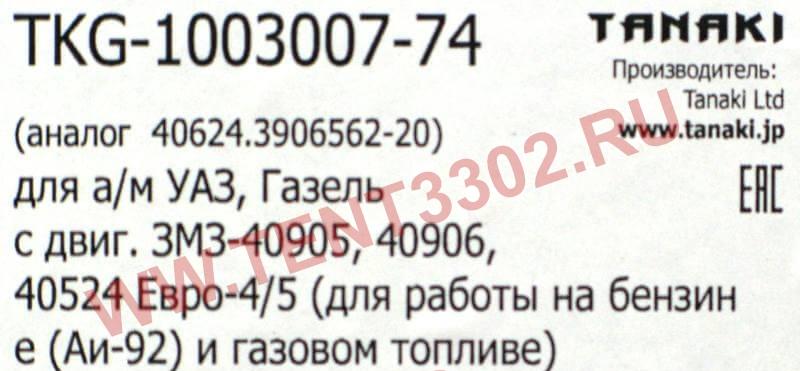 танаки 409 405, танаки гбц 409 405, гбц танаки 409 405, евро-4, евро-5