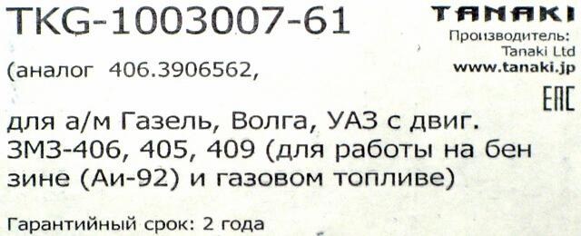 гбц tanaki, гбц tanaki газель 405, гбц tanaki 405, гбц tanaki 405 евро 2,